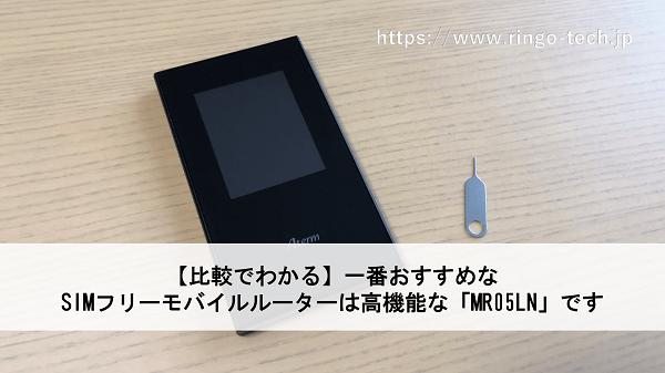 モバイルルーターMR-04LNのタイトル