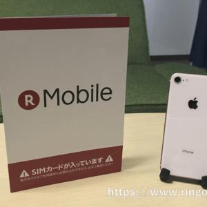 iPhone8と楽天モバイル